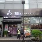 白象泰國料理 (內湖店)
