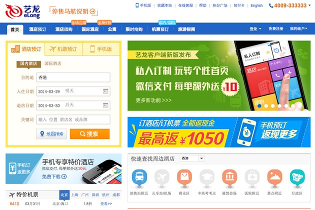 A screengrab of eLong, a Chinese travel ticket-booking site which is among others that have banned the sale of tickets from Malaysia Airlines. (Screengrab from eLong.com)
