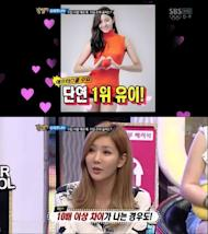 UEE gets the highest income in After School