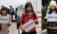 China Journalists On Strike Over Censorship