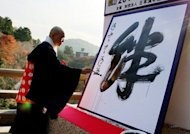 "A file picture taken on December 12 shows Seihan Mori, the chief priest of Kyoto's famous Kiyomizu temple, displaying his caligraphy of a kanji (or Chinese character), ""Kizuna"" meaning ""bond"", which was selected as the single best kanji to symbolize the year 2011 at the temple in Kyoto, western Japan"