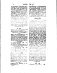 The Treatise of the Vessels (Massekhet Kelim) is recorded in the 1648 Hebrew book Emek Halachah, published in Amsterdam. In the book the Treatise is published as Chapter 11 (one of its two pages shown here). The two pages also contain material