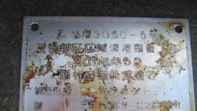 This photo, supplied by the Oregon Department of Parks and Recreation, shows a metal placard bearing Japanese writing that was attached to a dock that washed ashore at Agate Beach near Newport, Ore., Tuesday, June 5, 2012.  The placard has been forwarded to the Japanese consulate in Portland, Oregon, for their review. The origin of the dock has not yet been confirmed.(AP Photo/Oregon Parks and Recreation, ho)