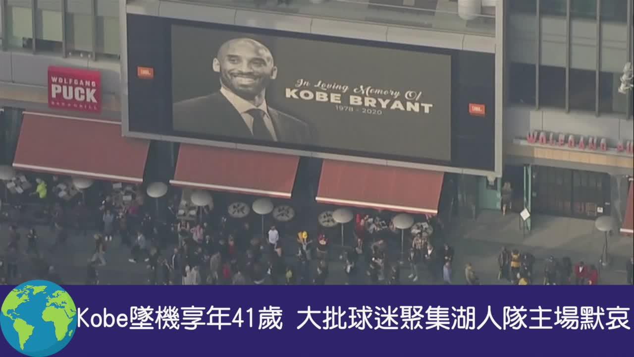 Kobe墜機享年41歲 大批球迷聚集湖人隊主場默哀