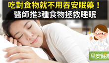 吃對食物就不用吞安眠藥!醫師推3種食物拯救睡眠