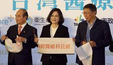 蔡總統出席台灣醫療科技展開幕儀式(1) (圖)