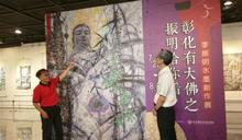 水墨大師李振明在彰化國美館展現大佛風華