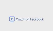 這是內容為王的時代: Facebook Watch平台在美正式上線