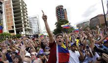 【Yahoo論壇/黃富娟】不僅是國內問題 委內瑞拉的兩個政府已成國際問題