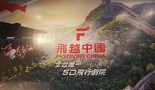 5D飛行劇院降落苗栗頭份 「飛越中國」震撼登場