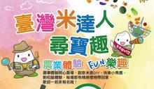 台灣米達人尋寶趣 農糧署邀親子體驗開心農場
