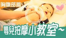 【咕咕育嬰便利貼】放鬆身體好好睡~嬰兒按摩胸腹篇!