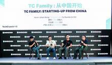 TC 深圳 2018 | 海外市場的冰與火,聽「老中青」創業者同臺布道