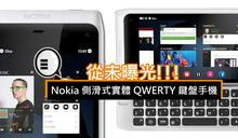 從未曝光!!! Nokia 側滑式實體 QWERTY 鍵盤手機