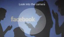 Facebook也要「掃臉」辨識個人身分