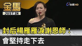 金馬56/封后楊雁雁淚謝恩師:會堅持走下去【金馬快訊】