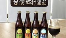 由教育界轉向釀酒業 劉華毅成功經營鄉村酒莊