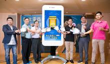 新北推行動電商服務平台 線上開店8步驟