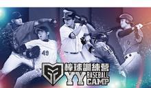 YY Baseball Camp打造MLB等級棒球訓練營
