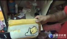 蛋黃哥圖案包裡藏毒 警方上門搜所破獲