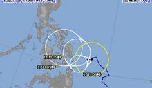 12月颱報到!第26號颱風「啟德」今早生成