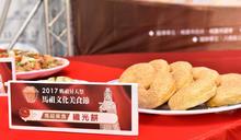 媽祖昇天祭 「千人食福宴」席開百桌馬祖佳餚