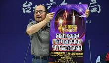 「中國新歌聲」活動海報名稱遭矮化 文化局:正式版本已拿掉「台北市」