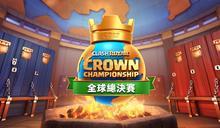 部落衝突:皇室戰爭皇冠全球總決賽正式開打