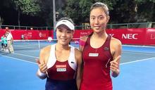 網球》香港公開賽 詹家姊妹、張凱貞晉雙打8強