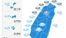 【氣溫溜滑梯】午後變天又濕又冷 周末下探15℃