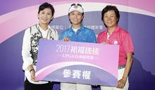 高爾夫》裙襬搖搖LPGA台灣賽,盧昕妤資格賽拿到出賽名額