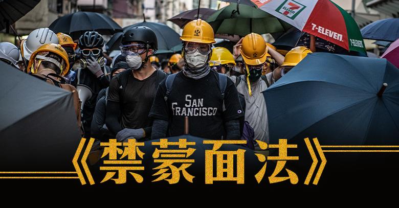 你對於香港就《禁蒙面法》立法有什麼看法?
