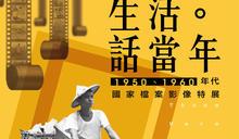 10/23新聞重點搶先看 50年代國家檔案影像展