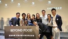 【好食好事】協助台青接軌國際名校MIT 青創打造飲食全攻略