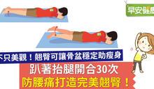 趴著抬腿開合30次,防腰痛打造完美翹臀!