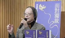 金恆煒新書把他請下神壇 吳密察:胡適能接受國民黨敗選?