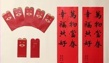 【Yahoo論壇/華志豪】總統紅包袋的恐怖隱喻