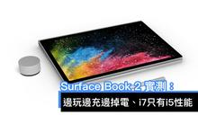Surface Book 2 實測:邊玩邊充邊掉電、i7只有i5性能