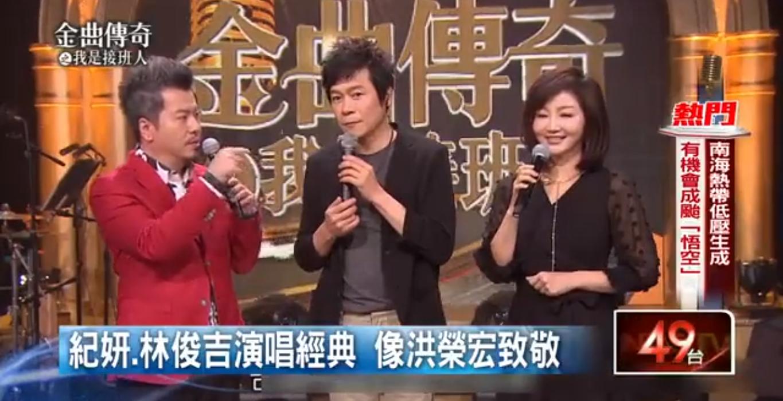 洪榮宏登「金曲傳奇」 黃國倫稱他「傳奇」