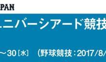 世大運日本游泳最勇 奧運金牌領軍