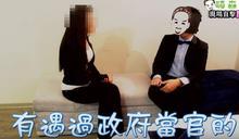 【影片】周賺15萬!直擊應召站「現役大三生」見人就脫…1天接10個