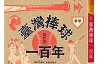 新版 臺灣棒球一百年