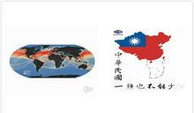 「中華民國固有疆域」不是世界地圖