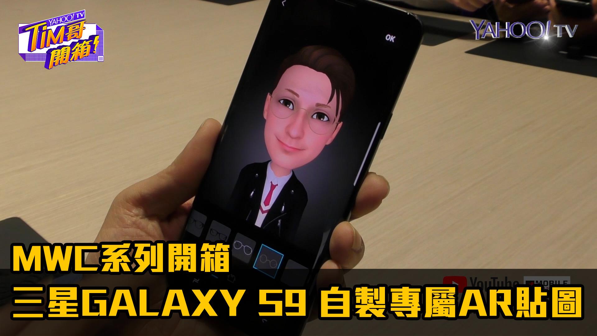 【MWC直擊開箱】三星GALAXY S9 自製專屬AR貼圖