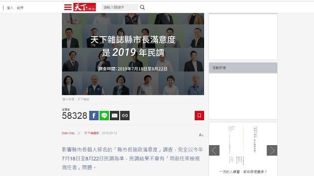 天下雜誌澄清「今年民調」狠打臉 菊龍回擊嗆韓說謊!
