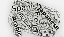 多國家語言的社會進步和諧