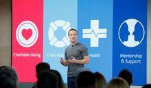 祖克柏宣布年捐15億 FB公益捐款免手續費