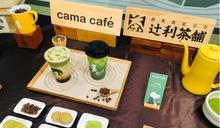 怎麼突破咖啡和抹茶雙重苦味的限制?cama café與辻利茶舖要用職人精神說服你