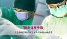 新一代改良式微創痔瘡手術 可合併其他手術同日完成