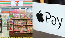 7-ELEVEN可以使用Apple Pay了!明年起進駐1700家門市
